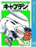 キャプテン 15 (ジャンプコミックスDIGITAL)