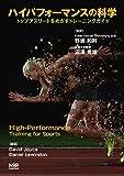 ハイパフォーマンスの科学−トップアスリートをめざすトレーニングガイド−