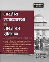 Bhartiya Rajya Vyavastha & Bharat ka Sambidhan