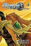 英雄伝説 空の軌跡SC -絆の在り処- 4(ファルコムBOOKS)