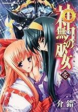 表紙: 神無月の巫女(1) (角川コミックス・エース) | 介錯
