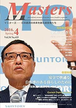 [国際通信社 編集部]の月刊 MASTERS (マスターズ)2016-4月号