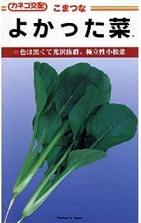 小松菜 種 【よかった菜】 2dl缶