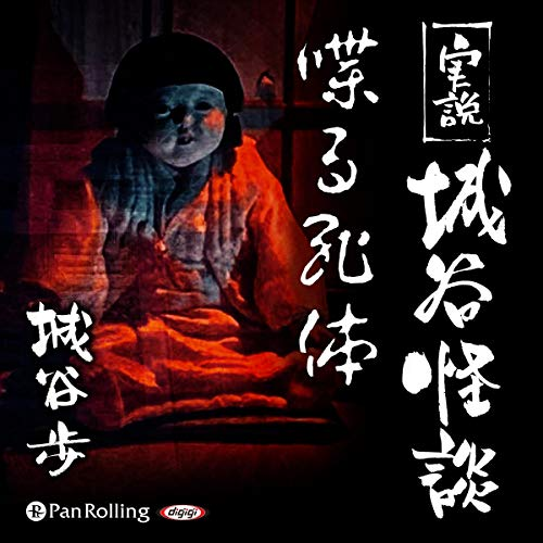 『実説 城谷怪談「喋る死体」』のカバーアート
