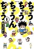 ちゃうちゃうちゃうんちゃう (1) (バンブーコミックス 4コマセレクション)