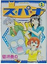 ス・パ・ナ (1) (ブンブンコミックス)