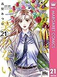乙女椿は笑わない 分冊版 21 (マーガレットコミックスDIGITAL)