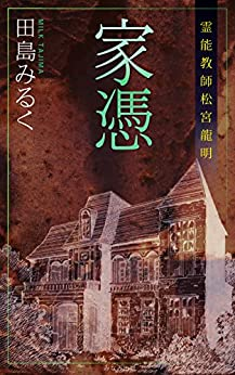 [田島みるく]の霊能教師・松宮龍明シリーズ 家憑 (みなみ文庫)