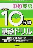 中3英語 (10分間基礎ドリル)