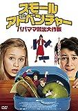 スモール・アドベンチャー/パパママ救出大作戦[DVD]