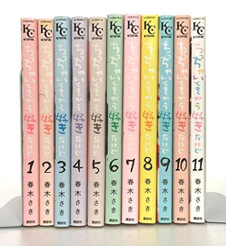 ちっちゃいときから好きだけど 全11巻完結セット