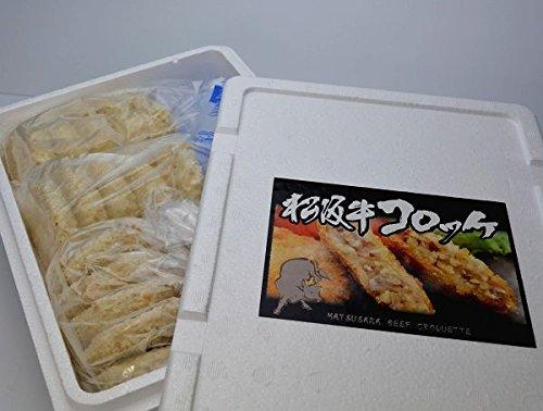 【松阪まるよし】 松阪牛 コロッケ 60g×20個 冷凍 惣菜 デリカ 牛肉 食品 おかず