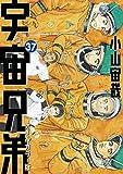 宇宙兄弟 オールカラー版(37) (モーニングコミックス)