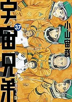 [小山宙哉]の宇宙兄弟 オールカラー版(37) (モーニングコミックス)