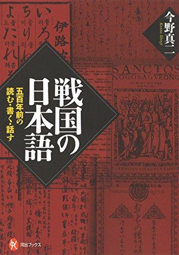 戦国の日本語: 五百年前の読む・書く・話す (河出ブックス)