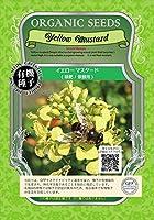 グリーンフィールド 緑肥有機種子 イエロー マスタード <緑肥/景観用> [小袋] A058