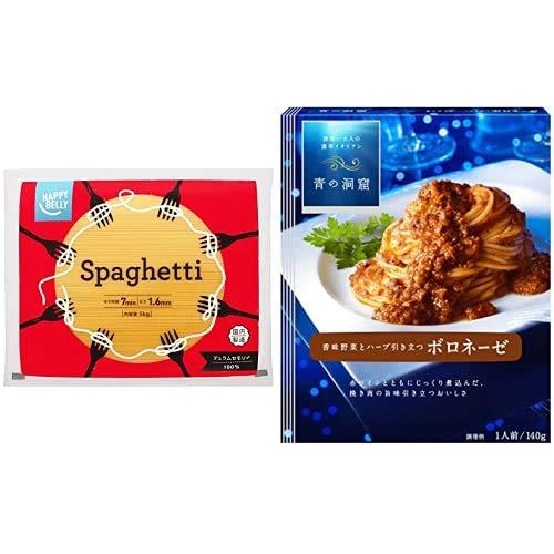 【セット販売】[Amazonブランド]Happy Belly スパゲッティ 1.6mm5kg + 青の洞窟 香味野菜とハーブ引き立つボロネーゼ 140g×5個