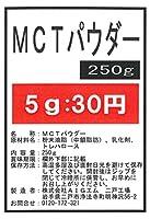 MCTパウダー 250g