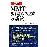 図解 MMT現代貨幣理論の基盤