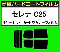関西自動車フィルム 簡単ハードコートフィルム ニッサン セレナ C25 リヤセット カット済みカーフィルム スモーク