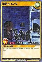 遊戯王カード 団結するアリ ノーマル 宿命のパワーデストラクション!! RDKP04 通常モンスター 風属性 昆虫族 ノーマル