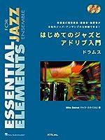 はじめてのジャズとアドリブ入門 ドラムス 2CD付 (3844) (ESSENTIAL ELEMENTS FOR JAZZ EN)
