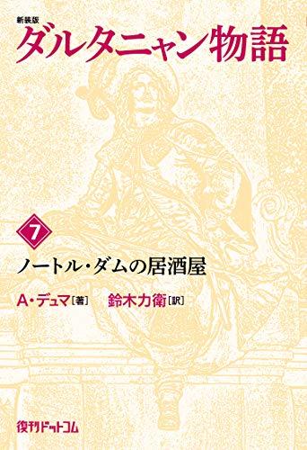 ダルタニャン物語〈第7巻〉ノートル・ダムの居酒屋 (fukkan.com)
