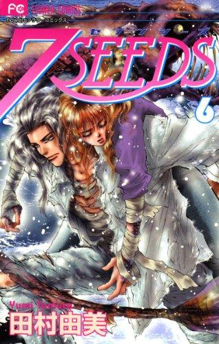 7SEEDS(6) (フラワーコミックスα) - 田村由美