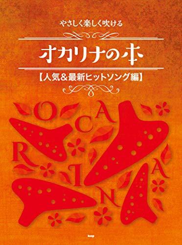 やさしく楽しく吹ける オカリナの本 【人気&最新ヒットソング編】 (楽譜)