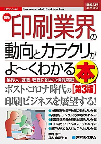 図解入門業界研究 最新印刷業界の動向とカラクリがよ~くわかる本[第3版]