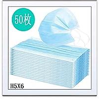 HTTRL 飛沫 pm2.5 対策 防護 超快適 高機能 不織布 使い捨て 50枚 H5X6