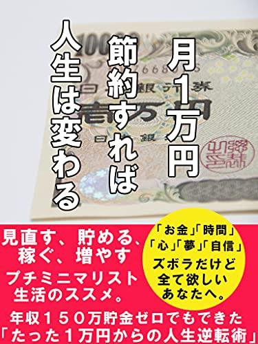 月1万円節約すれば人生は変わる【ミニマリスト】【貯金】【断捨離】