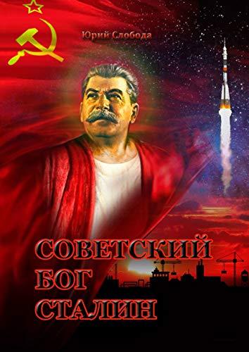 Советский бог Сталин (Russian Edition)