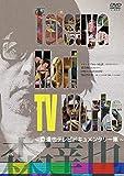 Tatsuya Mori TV Works~森達也テレビドキュメンタリー集~[DVD]