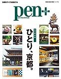 Pen+ 完全保存版 ひとり、京都。