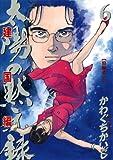 太陽の黙示録 第2部建国編(6) (ビッグコミックス)