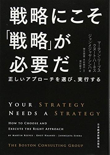 戦略にこそ「戦略」が必要だ ―正しいアプローチを選び、実行する