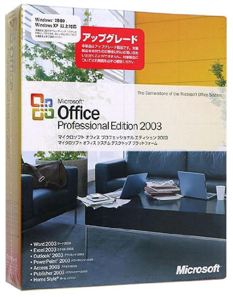 素晴らしいラベンダー合併【旧商品/サポート終了】Microsoft Office Professional Edition 2003 アップグレード