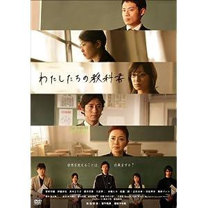 """わたしたちの教科書 DVD-BOX ~ディレクターズカット完全版~"""""""