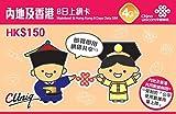 【中国聯通香港】「 中国 本土31省と 香港 8日間 無限 上網 Data通信 専用 プリペイド/SIMカード 」