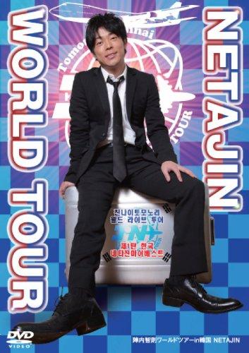 陣内智則ワールドツアーin韓国 NETAJIN [DVD]
