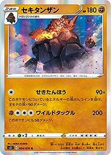 ポケモンカードゲーム S5I 034/070 セキタンザン 闘 (R レア) 拡張パック 一撃マスター