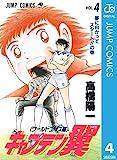 キャプテン翼 ワールドユース編 4 (ジャンプコミックスDIGITAL)