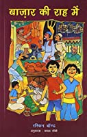 THE ROAD TO THE BAZAR (HINDI)