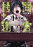 拷問迷宮 1巻: バンチコミックス