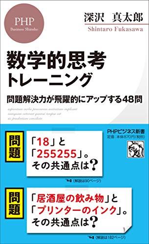 数学的思考トレーニング 問題解決力が飛躍的にアップする48問 (PHPビジネス新書)の詳細を見る