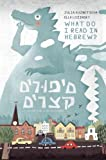 Short Stories in Colloquial Hebrew: Engaging reader for the intermediate learners - Julia Kuznetsova