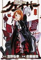 聖痕のクェイサー 8 (チャンピオンREDコミックス)
