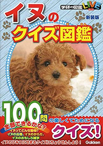 イヌのクイズ図鑑 新装版 (学研のクイズ図鑑)