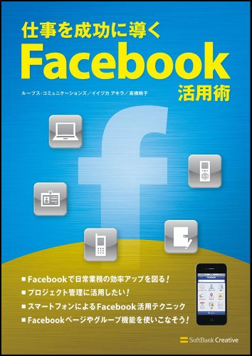 仕事を成功に導くFacebook活用術の詳細を見る